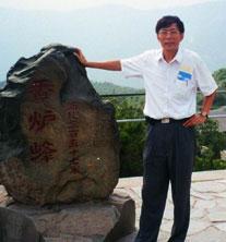张世联 (博士生导师)