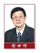 谢世楞  中国工程院院士、中国工程设计大师