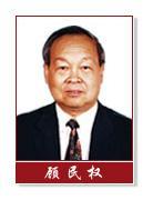 顾民权 中国工程设计大师