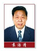 袁浩清 中国工程勘察大师
