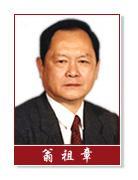 翁祖章 港口总图及规划设计专家