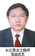 马建华  教授级高级工程师  长江委总工程师