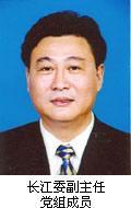 魏山忠  教授级高级工程师  长江委副主任