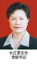 蔡其华  教授级高级工程师  长江委主任  中共长江委党组书记